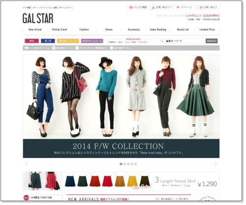 『ギャルスター』口コミで人気の最新ガールズファッション通販情報