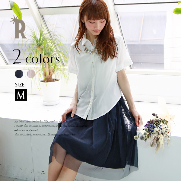 大人ファッションに使うチュールスカート、白シャツと上品にコーディネート
