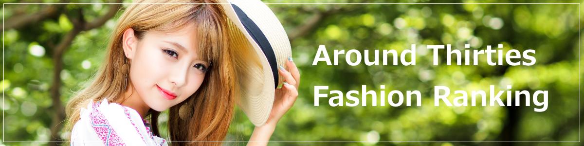アラサーに人気のレディースファッション通販ランキング