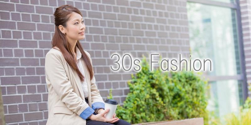 30代ファッション