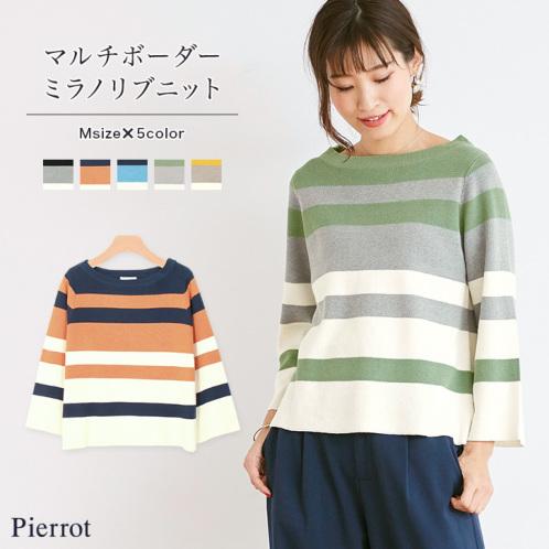 Pierrot(ピエロ)